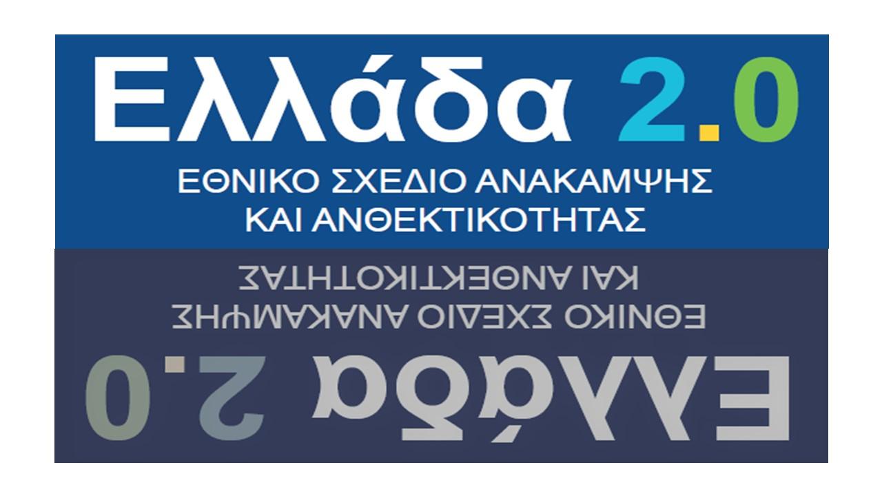 ΤΑΜΕΙΟ ΑΝΑΚΑΜΨΗΣ – ΕΛΛΑΔΑ 2.0